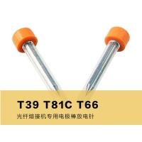 T39 T81C T66光纤熔接机电极棒放电针