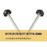 S175 S176 S177 S177A S960光纤熔接机电极棒放电针