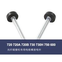 720 720A 720B 730 730H 750 600光纤熔接机电极棒