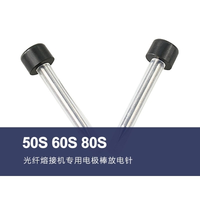 50S 60S 80S光纤熔接机电极棒放电针