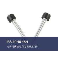 IFS-10 15 15H光纤熔接机电极棒放电针