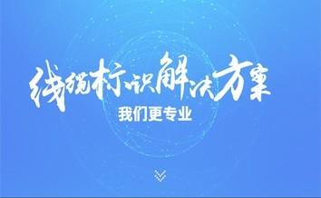 凌科朔最新推出运营商线缆标识管理解决方案